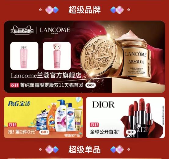 100大品牌100款超级货品 天猫超级品牌日带来这个双11最值得购买清单