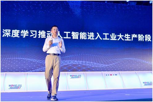 百度王海峰:深度学习框架是智能时代的操作系统