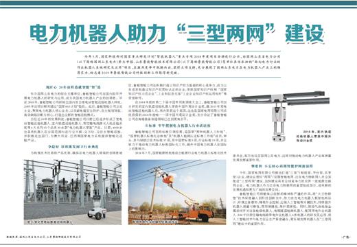 """电力机器人助力""""三型两网""""建设"""
