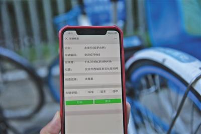 北京一周清理违规共享单车5万辆