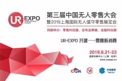 极链科技亮相「中国无人零售大会」助