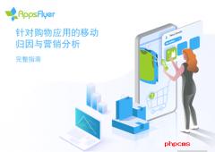 优化移动电商发展营销决策,AppsFlyer 发布《针对购物
