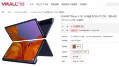 华为5G折叠屏手机MateX 华为商城11月15日开售