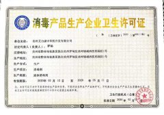 贵州艾力康:全力推动复工转产 保障防控物资供给