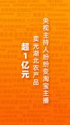 4月15日,淘宝直播史上最大规模的村播日开启