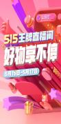 515王牌直播间达人不断,主持人王芳连麦王为念直播带货惊喜连连