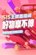"""张琴弘扬博胜广告传媒 抖音515王牌直播间正式开启,""""仿妆一哥""""仙姆带货宠粉两不误"""
