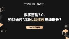 数字化品牌建设 阿里巴巴联合BCG发布数字化品牌资产DeEP模型