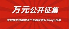 万元公开征集 安阳豫北铁路物流产业园有限公司logo征集