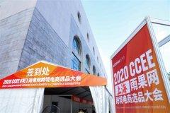 新蛋中国 领秀2020CCEE(上海) 雨果跨境电商选品大会