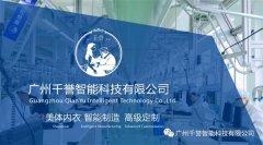 """千誉智能入选2020年广州""""定制之都""""示范培育名单"""