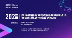《2020国内直播电商与短视频高峰论坛》 将于10月在厦门隆重举行!