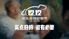 电商行业年终总结进行时,京东12.12用升级表达态度