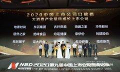 来伊份荣登2020中国上市公司口碑榜,荣膺最具成长上市公司