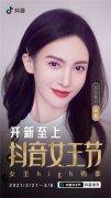 金晨3月7日开新亮相抖音女王节,魅力全开遴选品质好物