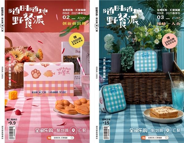 """""""全闽乐购•汇聚福建""""挖掘福建特色糕点品牌 掀起健康糕点新风潮"""