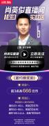 云集六周年大促重头戏将开启 CEO肖尚略携极致精选好货亮相直播间
