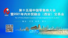 第十五届中国零售商大会暨2021内外贸融合西安交易会启幕在即