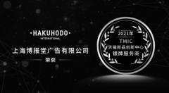 上海博报堂成为天猫新品创新中心TMIC银牌服务商
