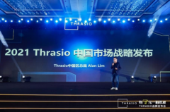 Thrasio品牌发布会隆重召开,发布2021中国区战略规划