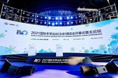 """冬博会在京开幕,榆林羊绒彰显""""冰雪力量"""""""