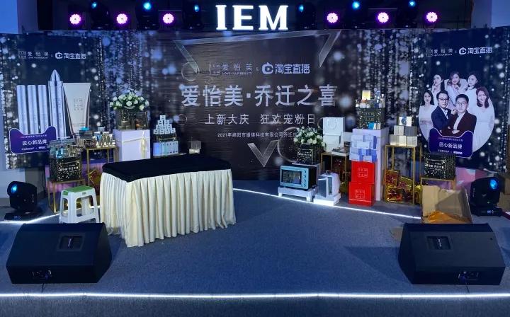 爱怡美1分钟GMV破百万,淘宝直播成国产新品牌成长主赛道